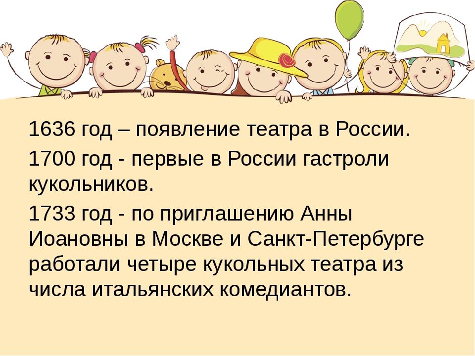 1636 год – появление театра в России. 1700 год - первые в России гастроли ку...