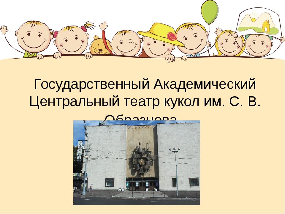Государственный Академический Центральный театр кукол им. С. В. Образцова.