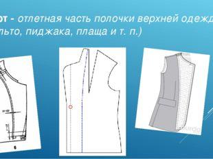 Борт- отлетная часть полочки верхней одежды (пальто, пиджака, плаща и т. п.)