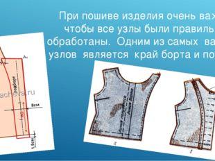 При пошиве изделия очень важно, чтобы все узлы были правильно обработаны. Одн