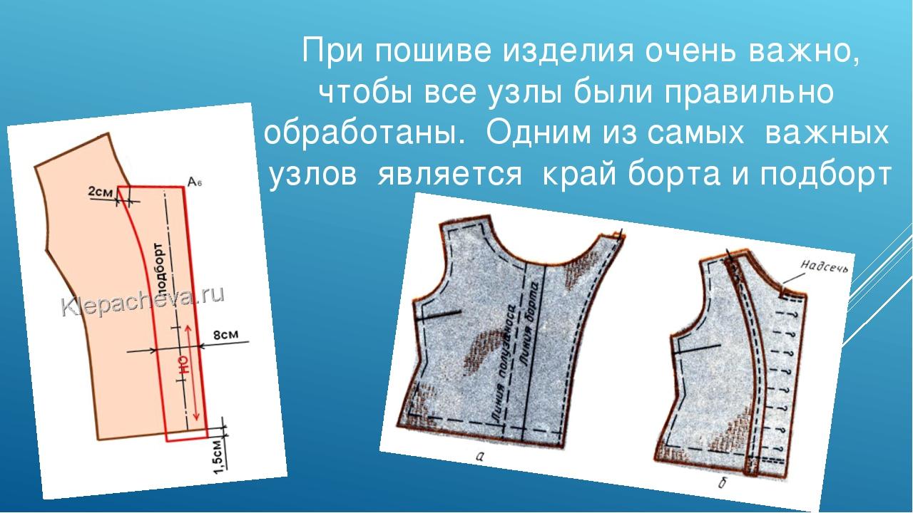 При пошиве изделия очень важно, чтобы все узлы были правильно обработаны. Одн...