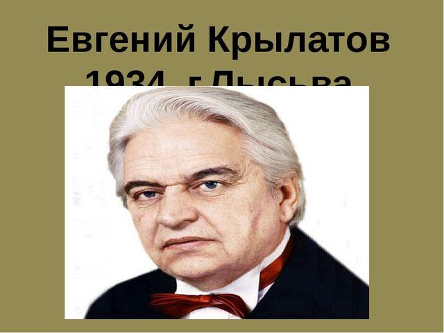 Евгений Крылатов 1934, г.Лысьва