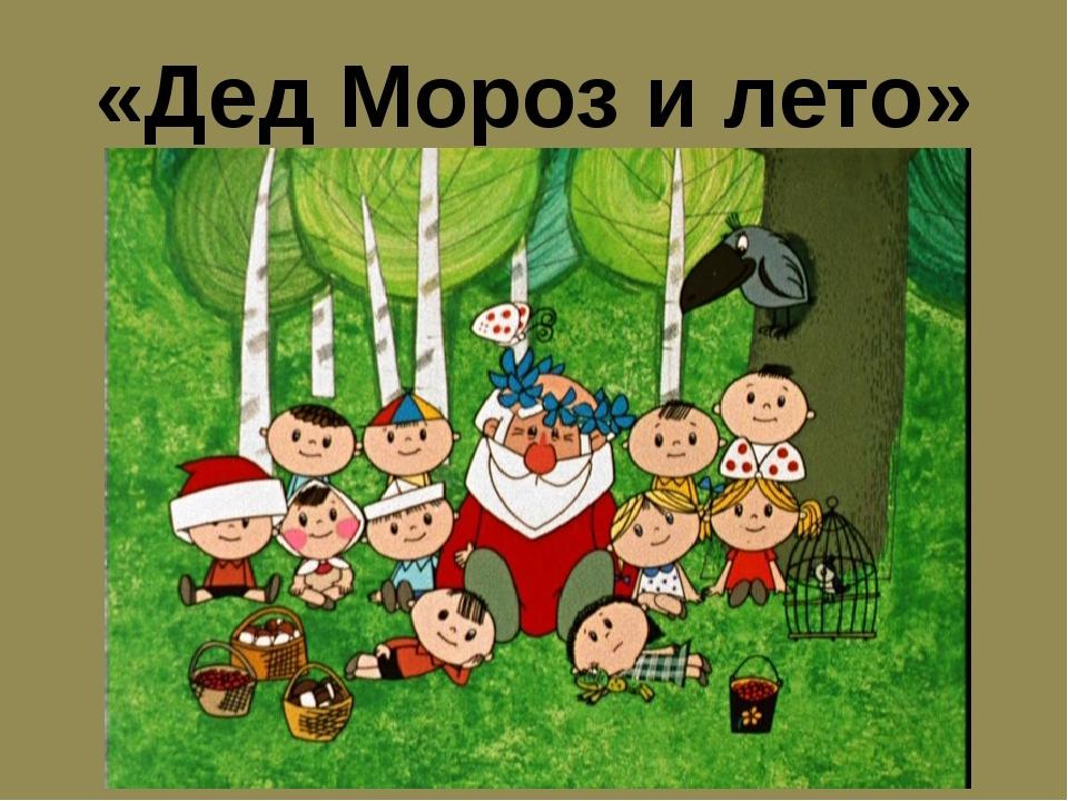 «Дед Мороз и лето»