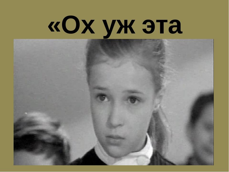 «Ох уж эта Настя»