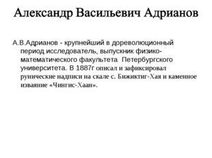 А.В.Адрианов - крупнейший в дореволюционный период исследователь, выпускник ф