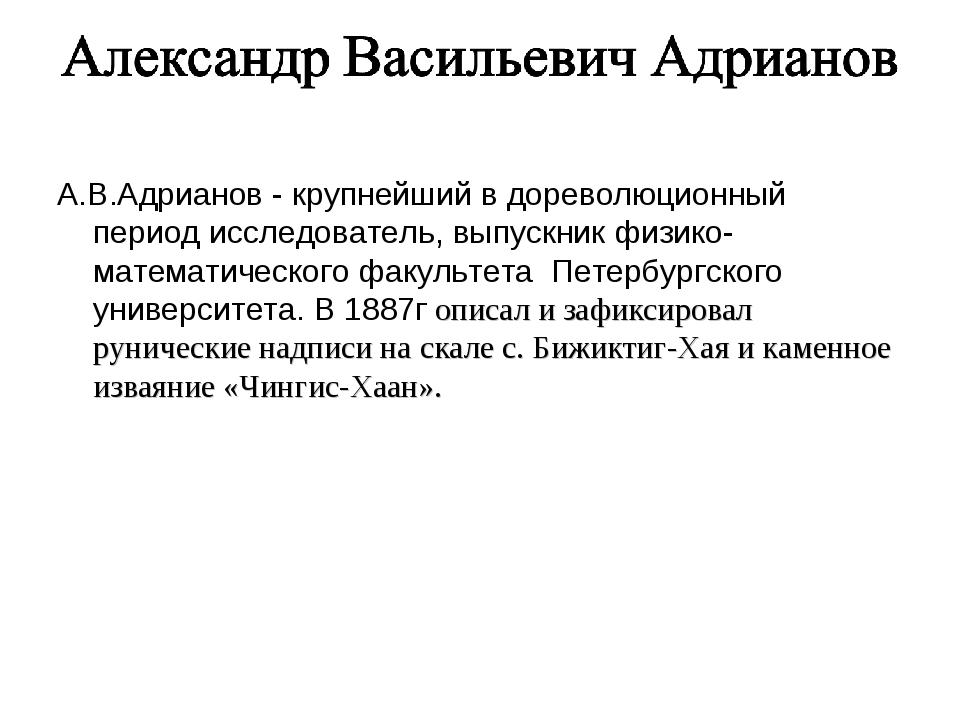 А.В.Адрианов - крупнейший в дореволюционный период исследователь, выпускник ф...