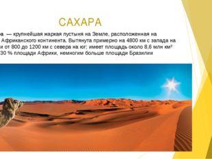 САХАРА Саха́ра— крупнейшая жаркаяпустыняна Земле, расположеннаяна севере