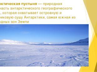 Антарктическая пустыня—природная зоначасть антарктического географического