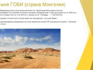 Пустыня ГОБИ (страна Монголия) Го́би— обширный регион вЦентральной Азии(на