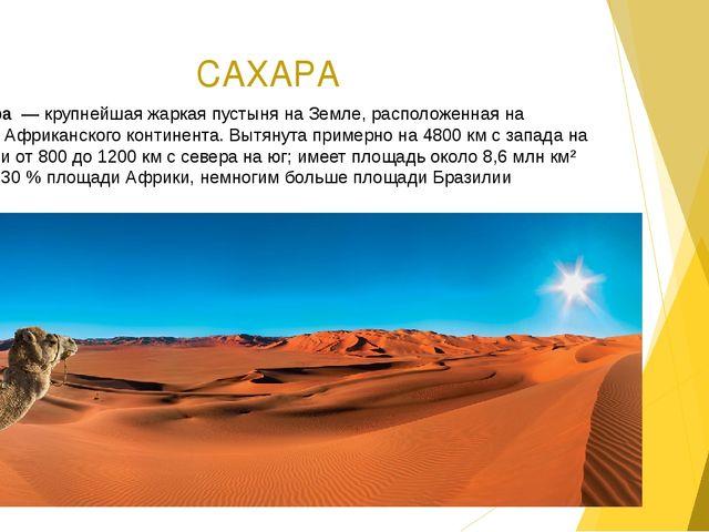 САХАРА Саха́ра— крупнейшая жаркаяпустыняна Земле, расположеннаяна севере...