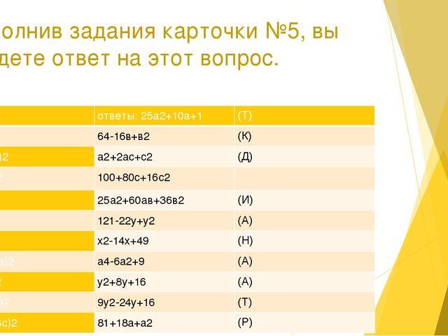 Выполнив задания карточки №5, вы найдете ответ на этот вопрос. 1. (у+4)2 отве...