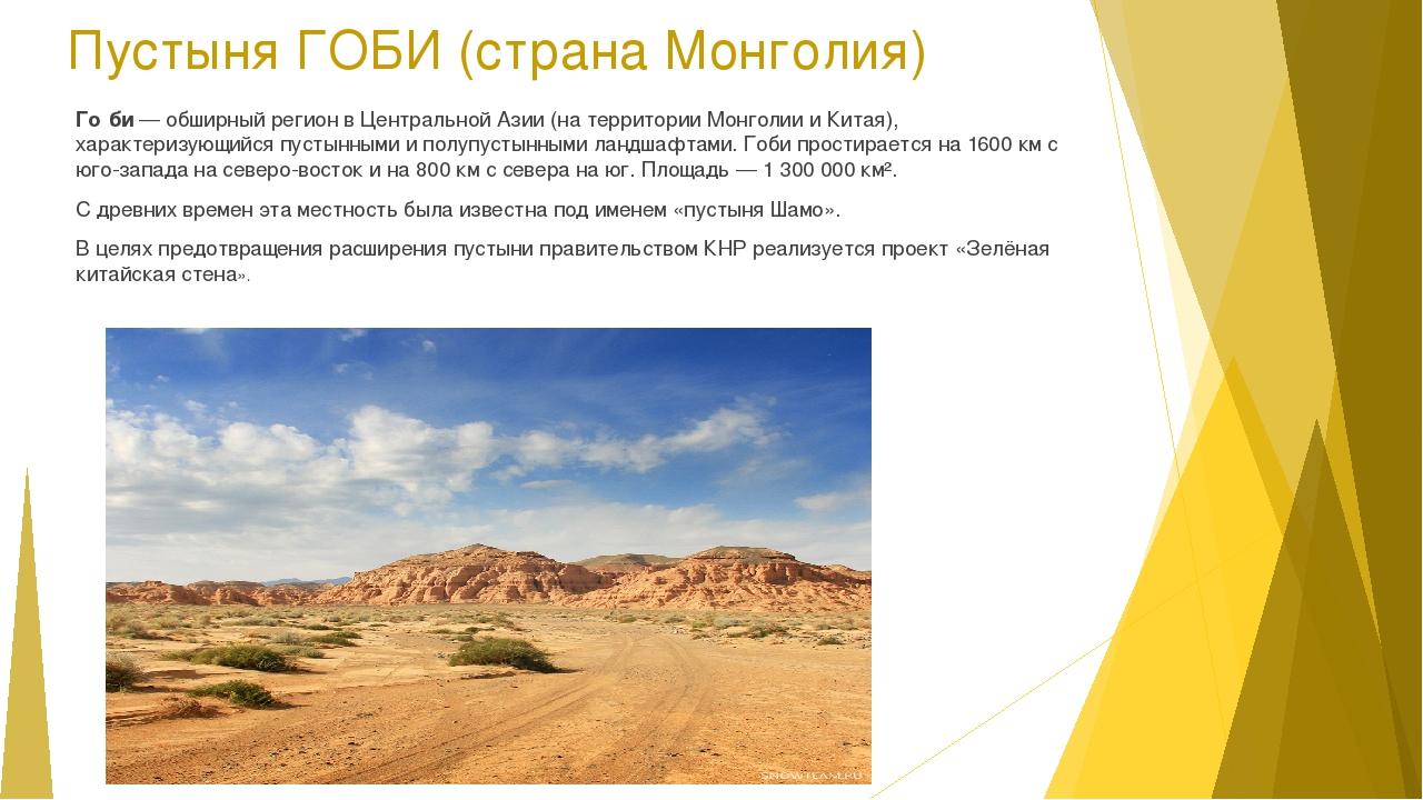 Пустыня ГОБИ (страна Монголия) Го́би— обширный регион вЦентральной Азии(на...