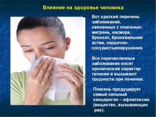 Вот краткий перечень заболеваний, связанных с плесенью: мигрень, насморк, бро
