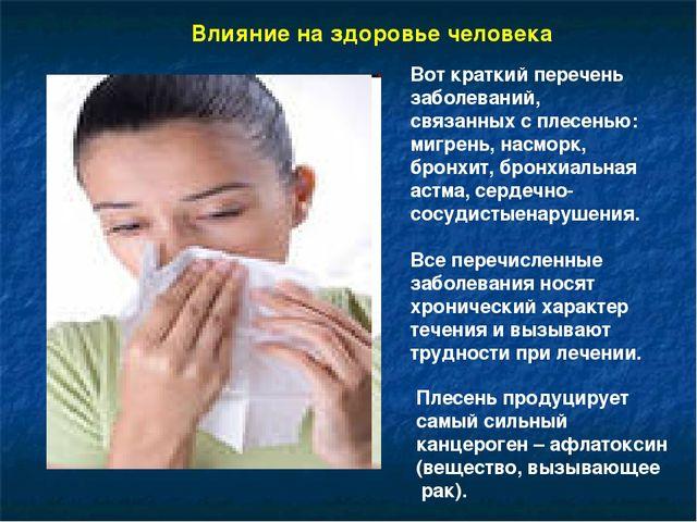 Вот краткий перечень заболеваний, связанных с плесенью: мигрень, насморк, бро...