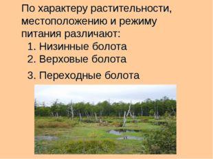 По характеру растительности, местоположению и режиму питания различают: 1. Ни