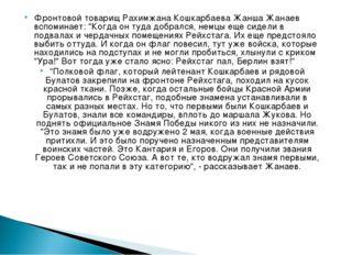 "Фронтовой товарищ Рахимжана Кошкарбаева Жанша Жанаев вспоминает: ""Когда он ту"