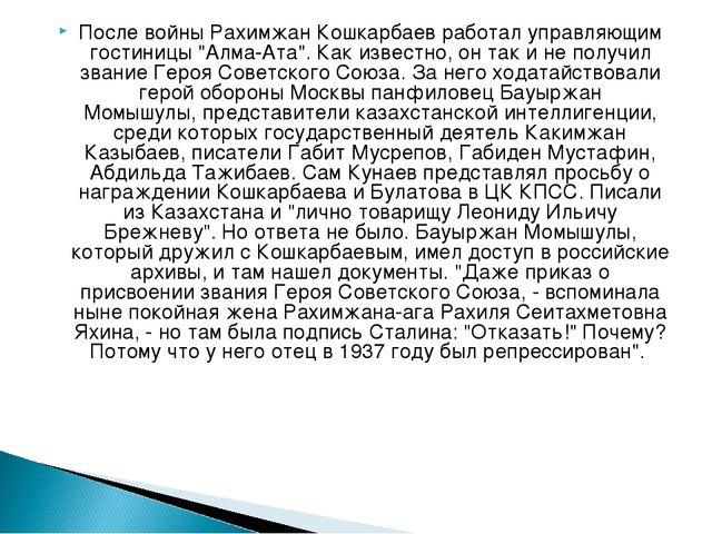 """После войны Рахимжан Кошкарбаев работал управляющим гостиницы """"Алма-Ата"""".Как..."""
