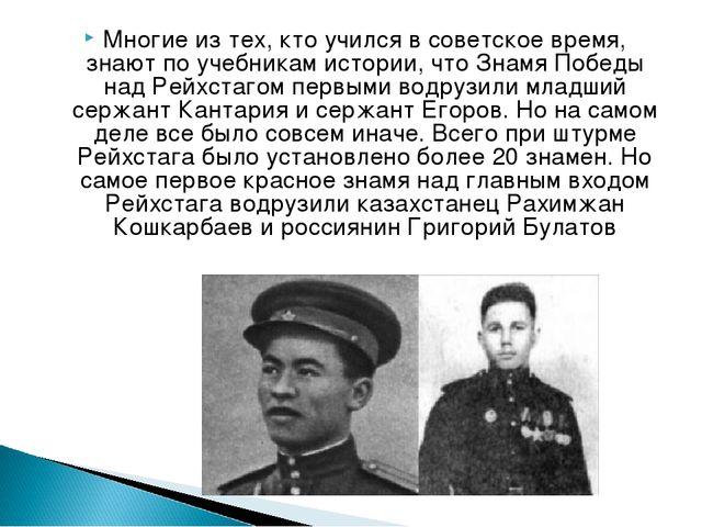 Многие из тех, кто учился в советское время, знают по учебникам истории, что...