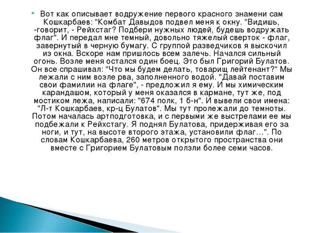 """Вот как описывает водружение первого красного знамени сам Кошкарбаев: """"Комбат..."""