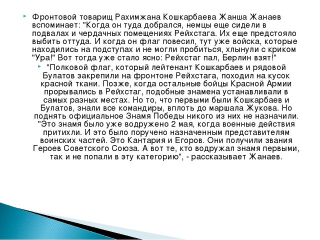 "Фронтовой товарищ Рахимжана Кошкарбаева Жанша Жанаев вспоминает: ""Когда он ту..."