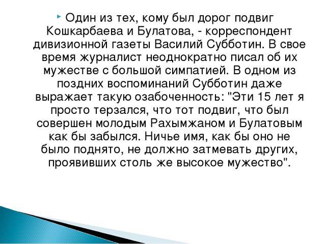 Один из тех, кому был дорог подвиг Кошкарбаева и Булатова, - корреспондент ди...
