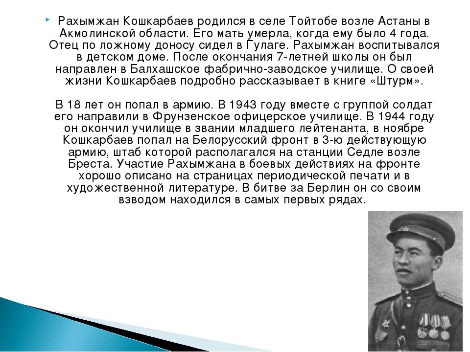 Рахымжан Кошкарбаев родился в селе Тойтобе возле Астаны в Акмолинской области...