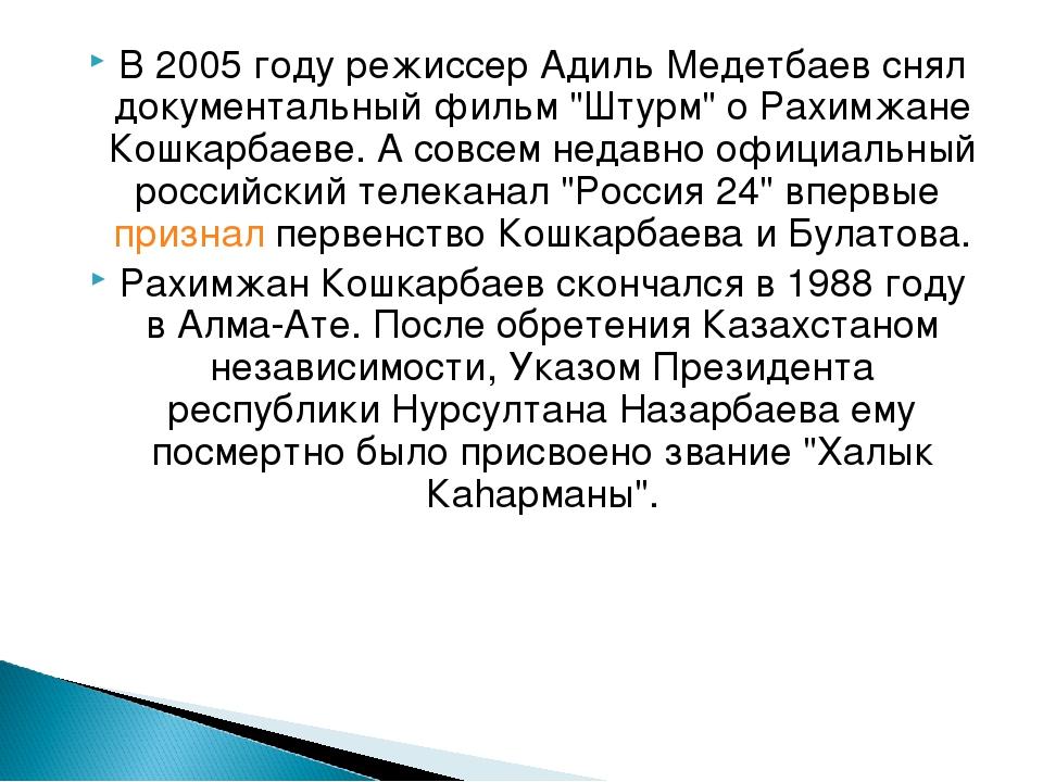 """В 2005 году режиссер Адиль Медетбаев снял документальный фильм """"Штурм"""" о Рахи..."""