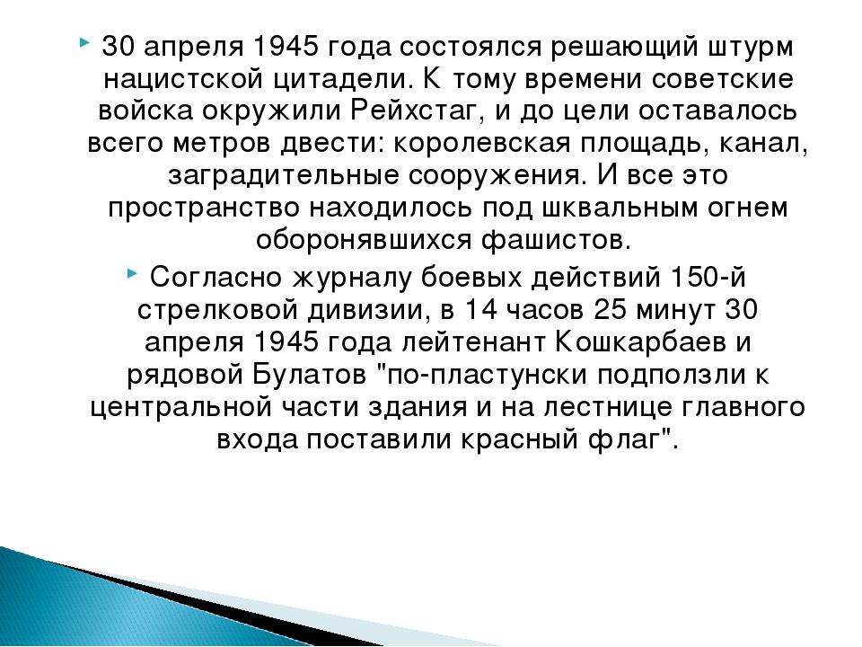 30 апреля 1945 года состоялся решающий штурм нацистской цитадели.К тому врем...
