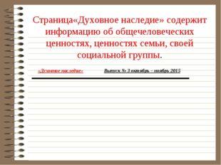 Страница«Духовное наследие» содержит информацию об общечеловеческих ценностя