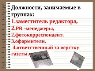 Должности, занимаемые в группах: 1.заместитель редактора, 2.PR -менеджеры,
