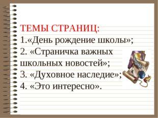 ТЕМЫ СТРАНИЦ: 1.«День рождение школы»; 2. «Страничка важных школьных новосте