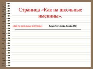 Страница «Как на школьные именины».