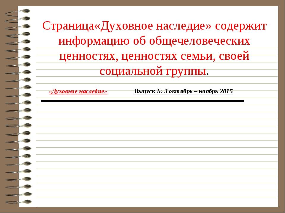 Страница«Духовное наследие» содержит информацию об общечеловеческих ценностя...
