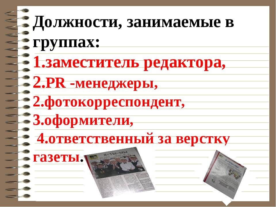 Должности, занимаемые в группах: 1.заместитель редактора, 2.PR -менеджеры,...