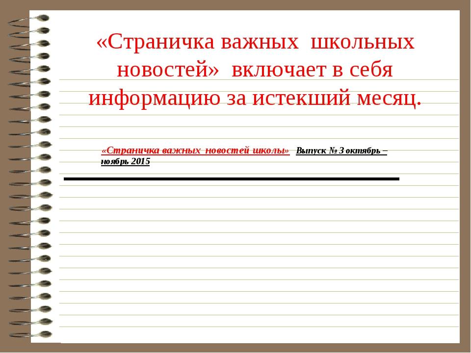 «Страничка важных школьных новостей» включает в себя информацию за истекший м...