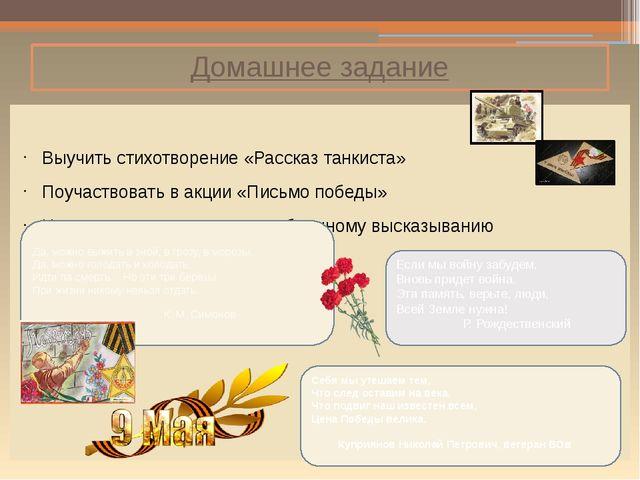 Домашнее задание Выучить стихотворение «Рассказ танкиста» Поучаствовать в акц...