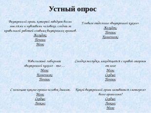 Устный опрос Извилистый лабиринт «внутренней кухни» - это … Мозг; Кишечник; П