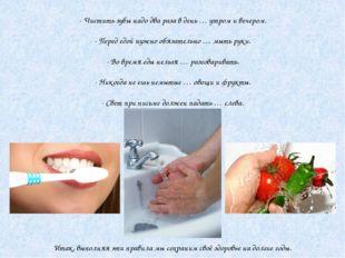 - Чистить зубы надо два раза в день … утром и вечером. - Перед едой нужно обя