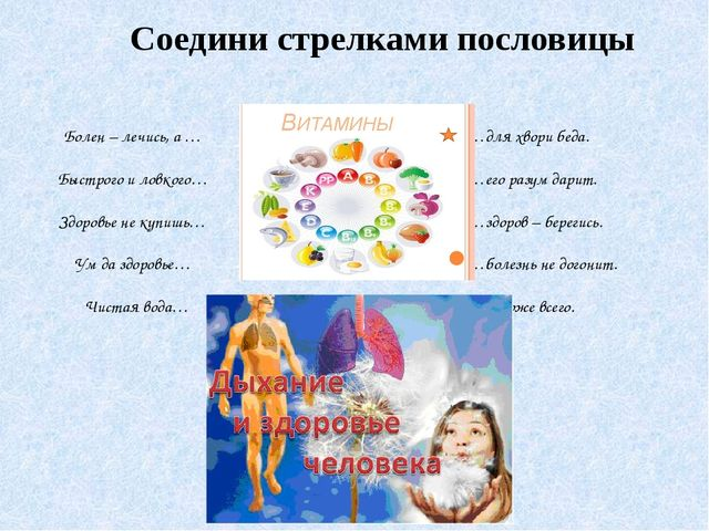Соедини стрелками пословицы Болен – лечись, а … Быстрого и ловкого… Здоровье...