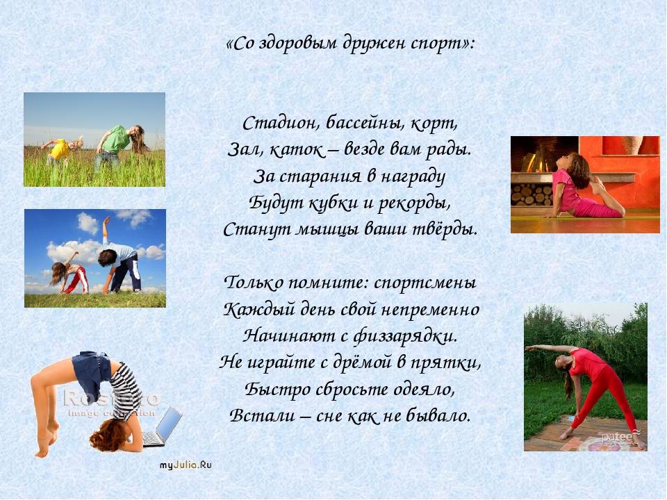 «Со здоровым дружен спорт»: Стадион, бассейны, корт, Зал, каток – везде вам р...
