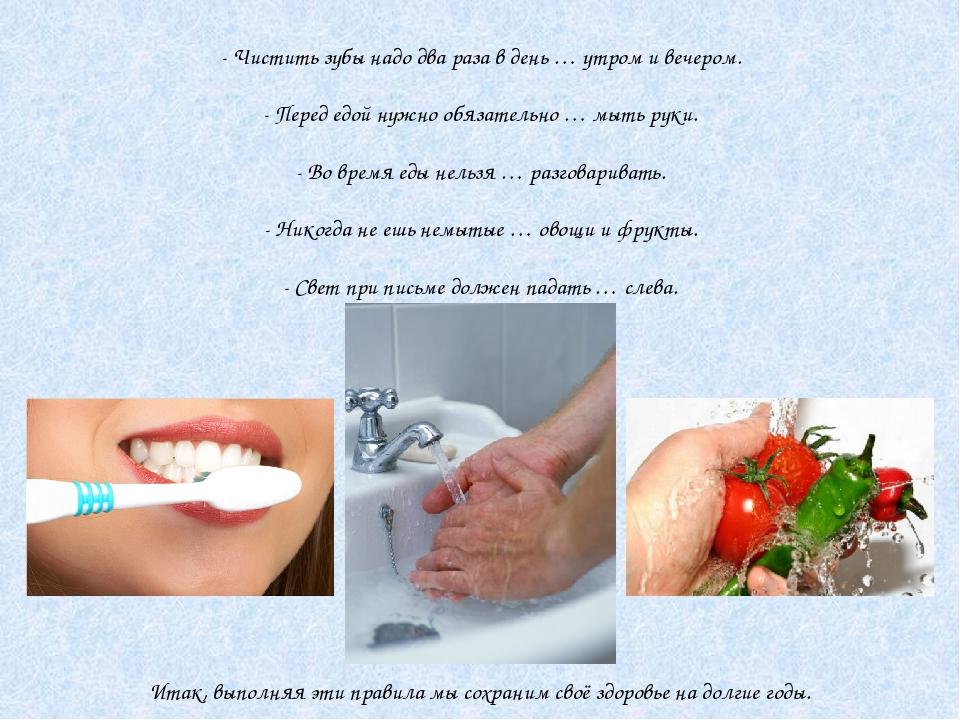 - Чистить зубы надо два раза в день … утром и вечером. - Перед едой нужно обя...