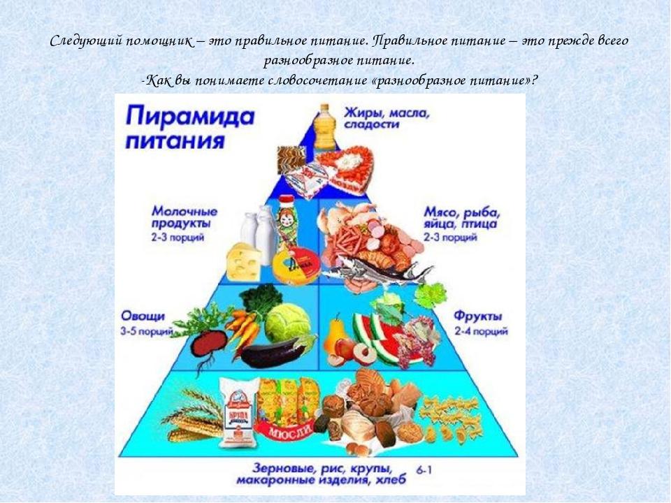 Следующий помощник – это правильное питание. Правильное питание – это прежде...