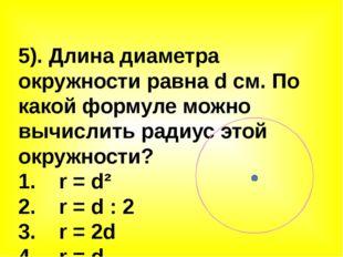 5). Длина диаметра окружности равна d см. По какой формуле можно вычислить ра