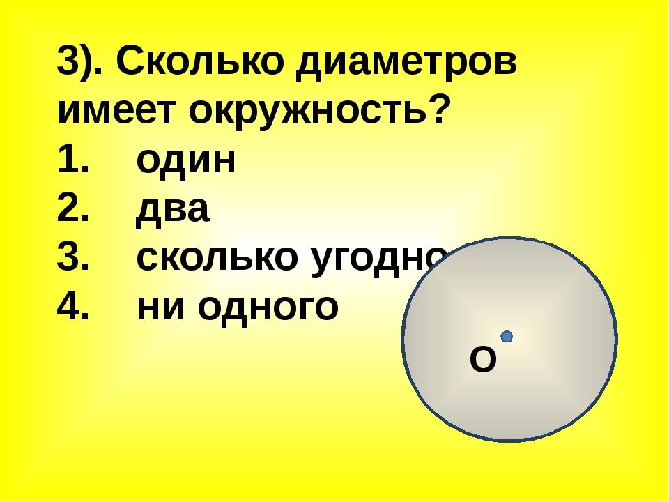 3). Сколько диаметров имеет окружность? 1. один 2. два 3. сколько угодно 4. н...