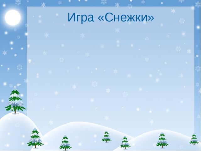 Игра «Снежки»