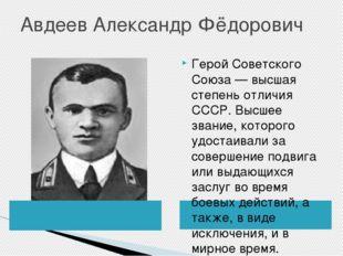 Авдеев Александр Фёдорович Герой Советского Союза — высшая степень отличия СС