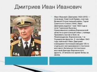 Дмитриев Иван Иванович Иван Иванович Дмитриев (1923-2010) — полковник Советск