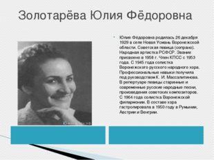 Золотарёва Юлия Фёдоровна Юлия Фёдоровна родилась 26 декабря 1929 в селе Нова