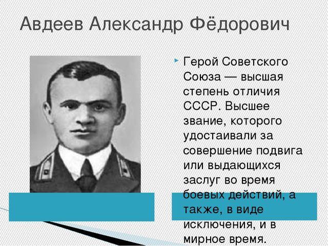 Авдеев Александр Фёдорович Герой Советского Союза — высшая степень отличия СС...