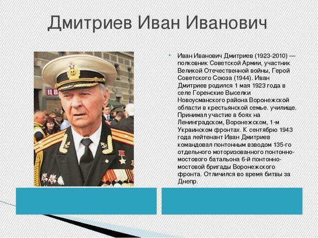 Дмитриев Иван Иванович Иван Иванович Дмитриев (1923-2010) — полковник Советск...
